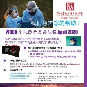 WCCA PPE Drive Updated April 27 2020